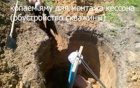 Обустройство скважины и канализации